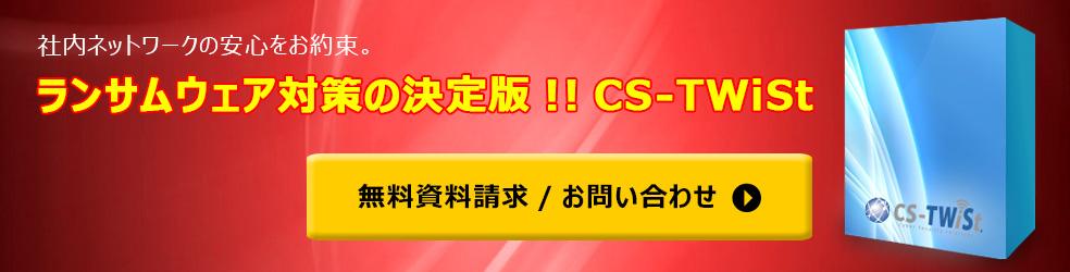 ランサムウェア対策の決定版!!CS-TWiSt