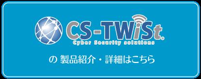 CS-TWiStの製品紹介・詳細はこちら