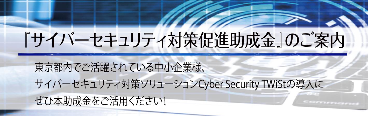サイバーセキュリティ対策促進助成金のご紹介 CS-TWiSt