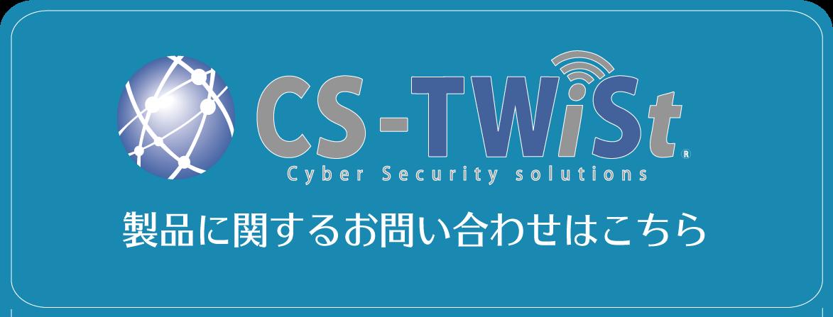 CS-TWiStに関するお問い合わせはこちら