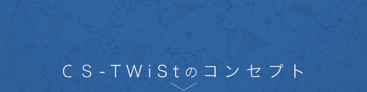 VM-TWiStのコンセプト
