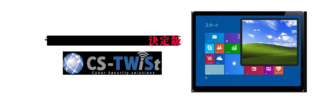 サイバーセキュリティの決定版 CS-TWiSt